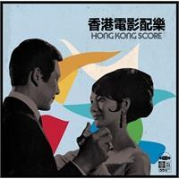 various-artists-hong-kong-score