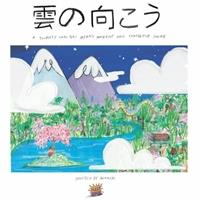 various-artists-kumo-no-muko-a-journey-into-80-s-japan-s-ambient-and-synth